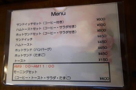 4-喫茶ぶんぶんDSC09437