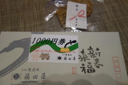 10-福田屋DSC03194