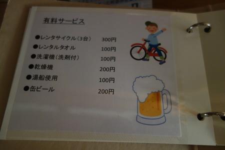 25-ゲストハウス笑顔DSC09284