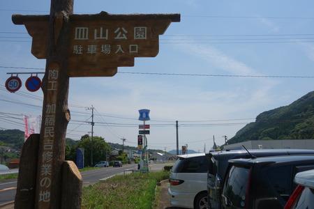 3-皿山公園DSC07515