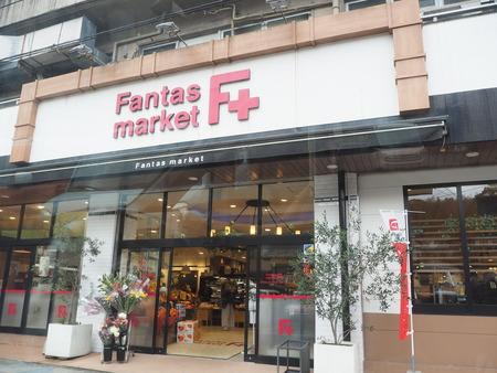 ファンタスマーケットP1060876