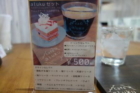 14-aluku-cafeDSC04809