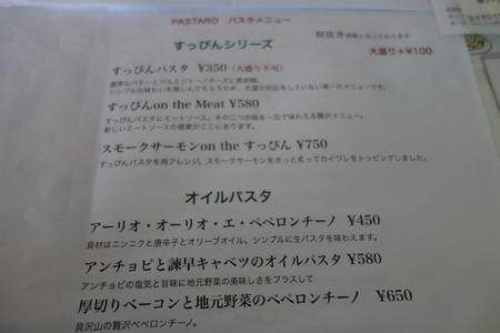 5-ぱすたろうDSC05890
