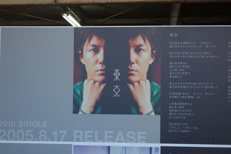 20-福山雅治DSC09380