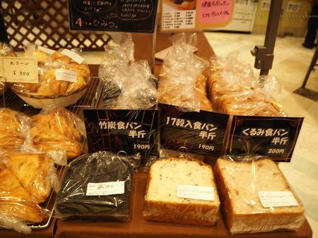 4-町のパン屋おんじーPA231364