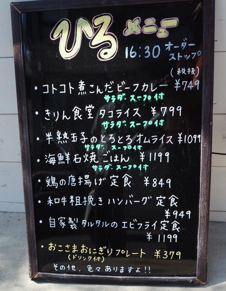 6-諌早市八坂町 きりん食堂P8045371