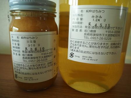 3-諫早市 坂口養蜂P5201481