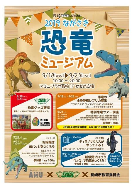恐竜ミュージアム