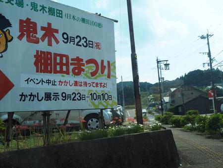 2--波佐見町 鬼木棚田まつりPA032969
