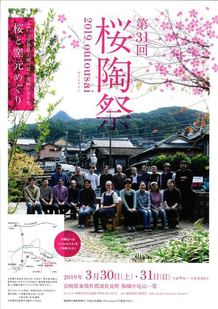 桜陶祭り1