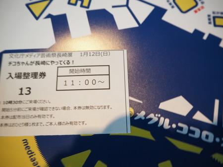 11-長崎県美術館 文化庁メディア芸術祭 長崎展P1120713