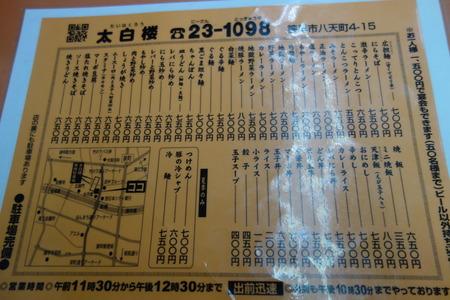 6-太白楼DSC03717