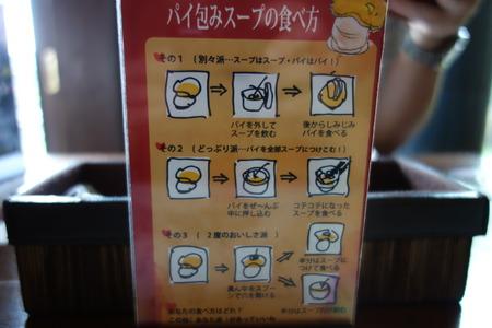 9-ぎゅう丸茶寮DSC01208