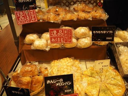 5-町のパン屋おんじーPA231368