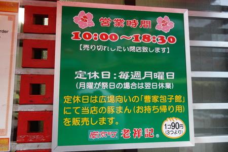13-老祥記DSC03112