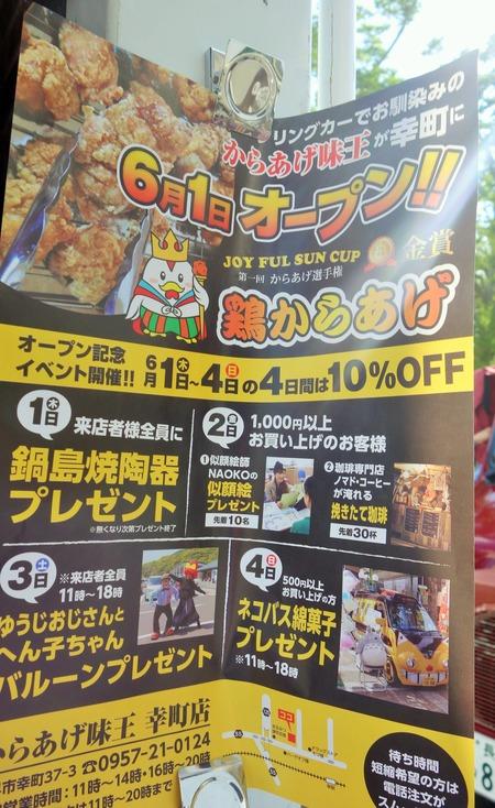 9-唐揚げ味王 幸町店DSC00741