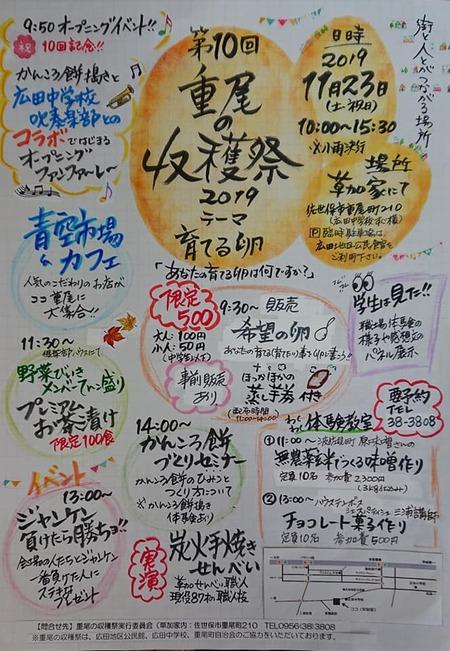 重尾の収穫祭1