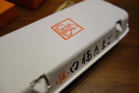 3-口福たまごDSC07869