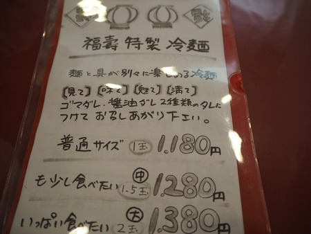5-長崎市新地町 中華料理 福寿P8290967