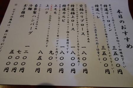 7-焼肉おがわDSC00562