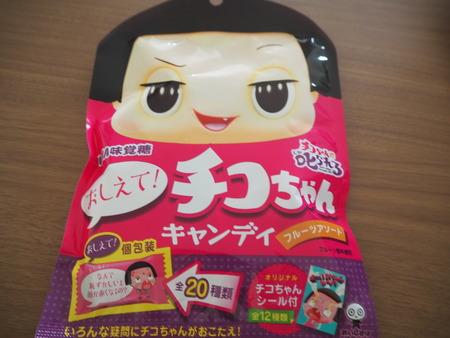 2-チコちゃんキャンディP6050252