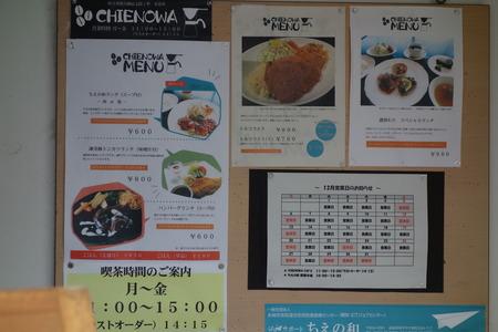8-ちえの輪DSC02459