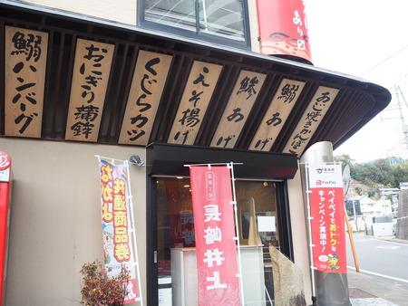 6-長与町 長崎井上蒲鉾P1060904