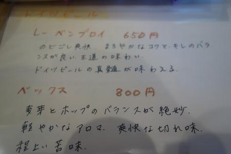 9−ナガセDSC00572