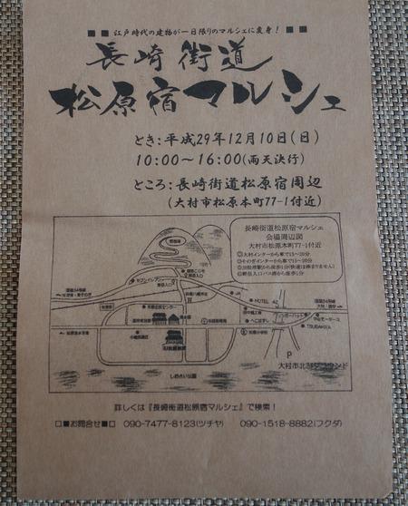 12月10日松原宿マルシェDSC03255