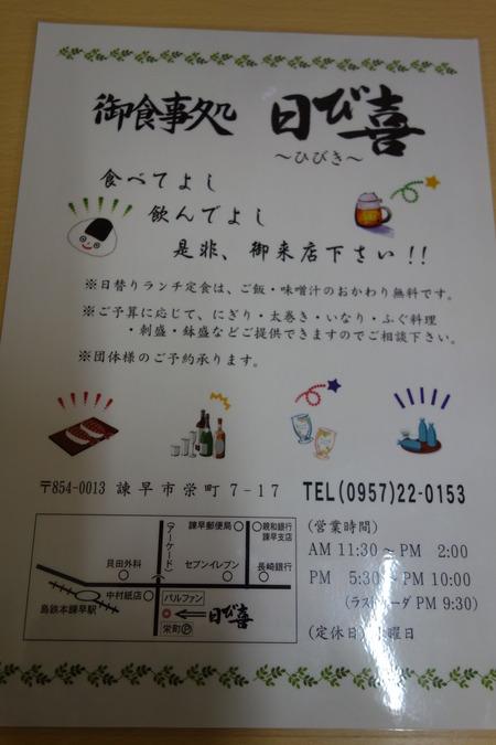 10-日び喜DSC03787