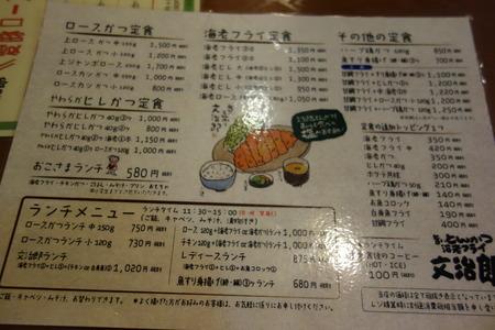 6-文次郎DSC09683