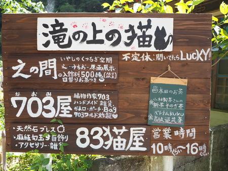 12-東彼杵町 滝の上の猫P8010199
