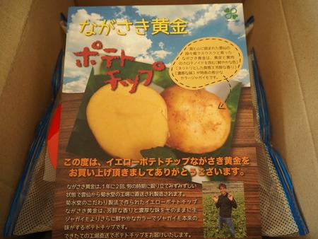 3--菊水堂のポテトチップスP2112601