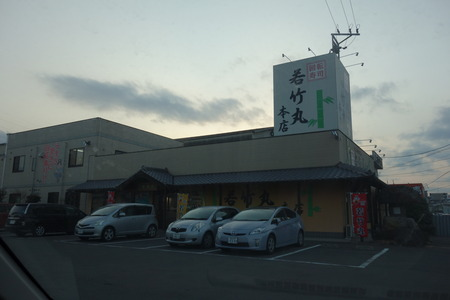 1-若竹丸DSC04773