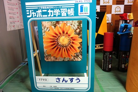 8-ごほうびフェスタDSC09619