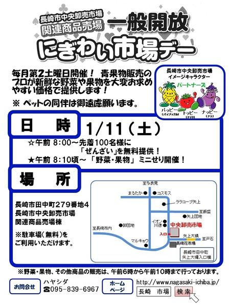 長崎中央卸売市場