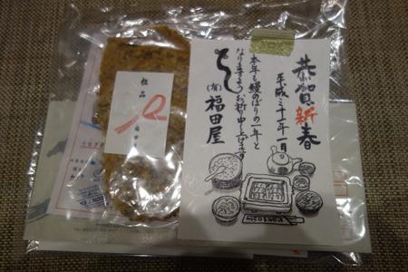 8-福田屋DSC03191