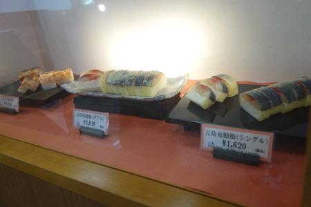 4-鬼鯖鮨 三井楽水産DSC05597