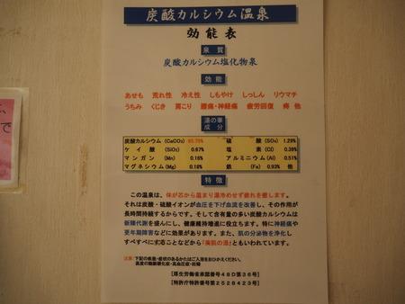 7-小長井健康センターPC122228