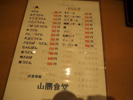 11-7-諫早市永昌東町 山勝食堂PC280308