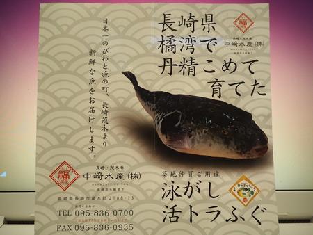 1-長崎市茂木 中�水産P1080233