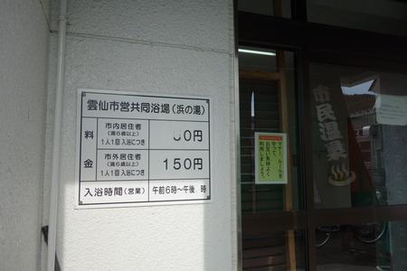 16-小浜温泉 浜の湯DSC01763