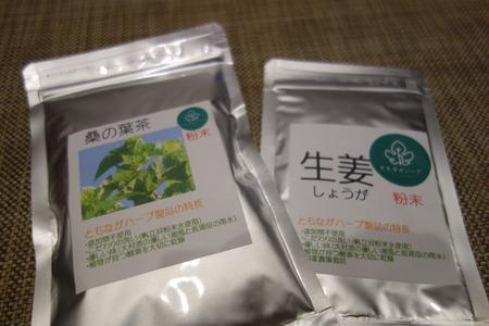 2-ともながハーブ 桑の葉茶DSC08023