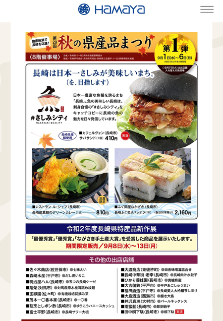 2021.08.31 長崎浜屋 秋の県産品まつりIMG_6055