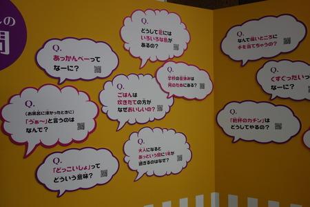 41--長崎県美術館 文化庁メディア芸術祭 長崎展チコちゃんDSC08197