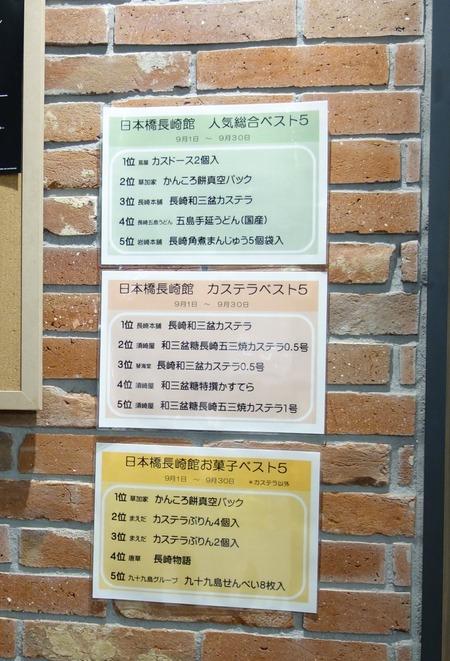 5-長崎館DSC04795