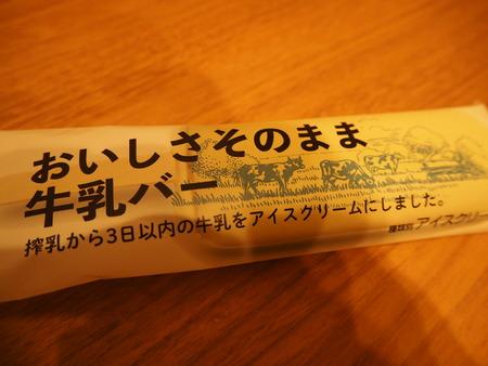 1-おいしさののまま牛乳バーPC112153