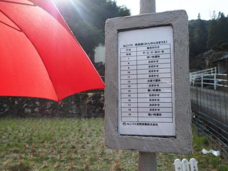 10-滝の上のトトロとメイのバス停PC230554