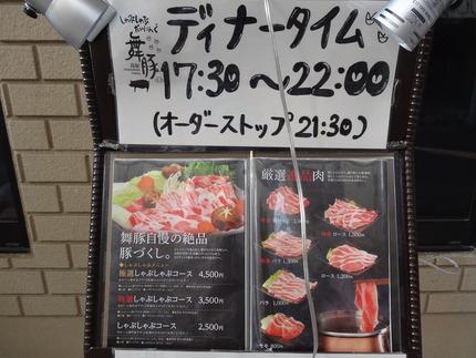 10-舞豚DSC07872