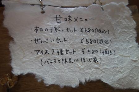 14-わかのやDSC03795
